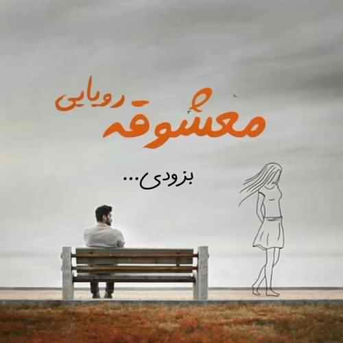 دانلود آهنگ محسن بهمنی معشوقه رویایی