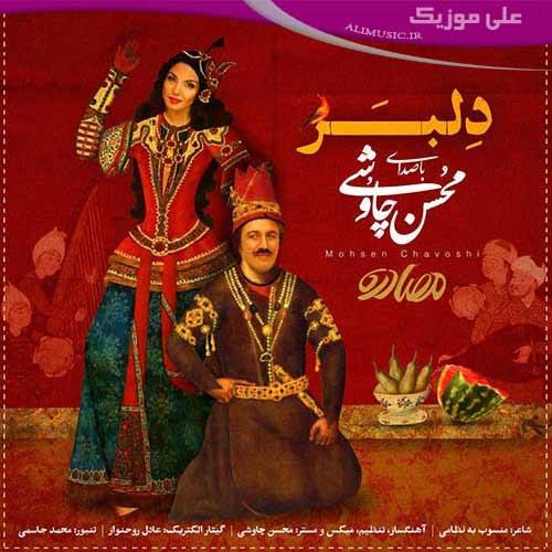 دانلود موزیک ویدیو محسن چاوشی به نام دلبر