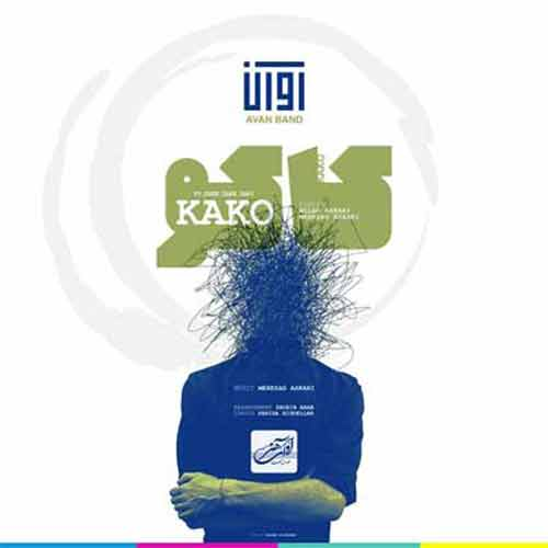 دانلود آهنگ آوان باند به نام کاکو