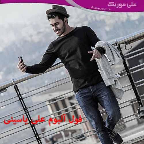 دانلود فول آلبوم علی یاسینی جدید برای سال 97