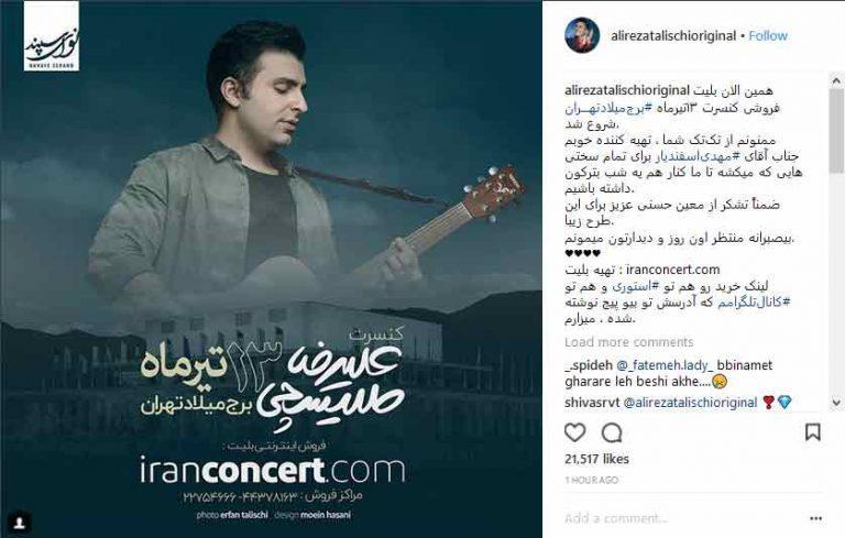کنسرت علیرضا طلیسچی در تهران (13 تیرماه 97)