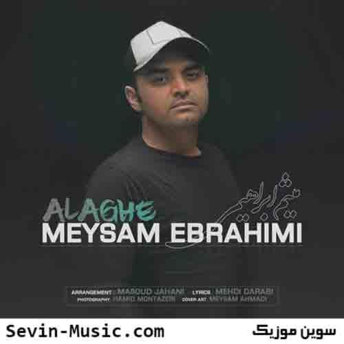 دانلود آهنگ میثم ابراهیمی علاقه