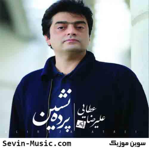 دانلود آهنگ پرده نشین علیرضا عطایی
