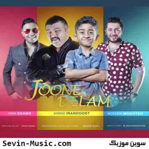 دانلود آهنگ جون دلم نیما شمس و احمد ایراندوست و حسین مخته