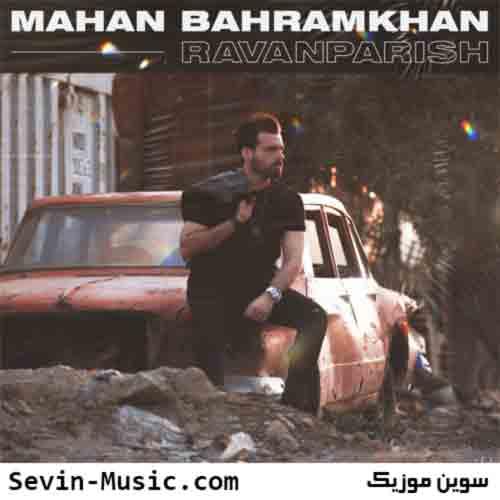 دانلود آهنگ روان پریش ماهان بهرام خان