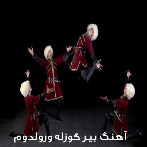 دانلود آهنگ ترکی ابراهیم علیزاده بیر گوزله ورولدوم