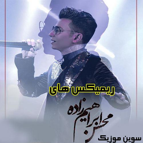 دانلود ریمیکس های محسن ابراهیم زاده