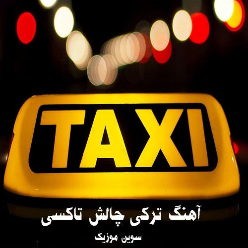 دانلود آهنگ ترکی چالش تاکسی (طنز اینستاگرام)