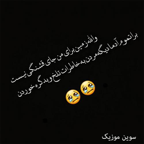 دانلود آهنگ والله زمین برای من جای قشنگی نیست
