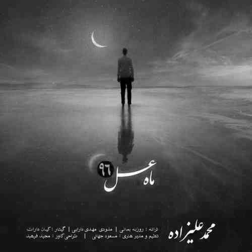 دانلود آهنگ محمد علیزاده ماه عسل 96