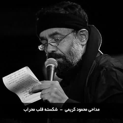 دانلود مداحی محمود کریمی شکسته قلب محراب
