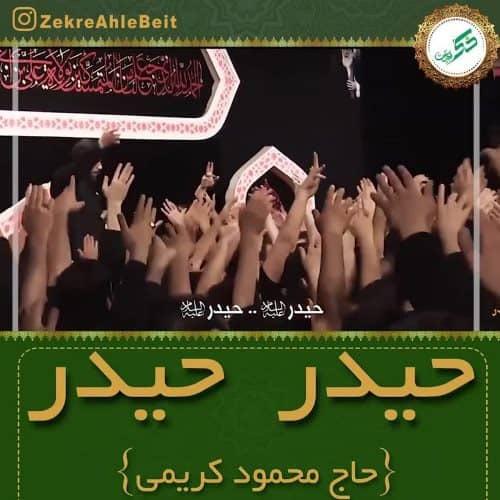 دانلود مداحی محمود کریمی حیدر حیدر اول و آخر حیدر
