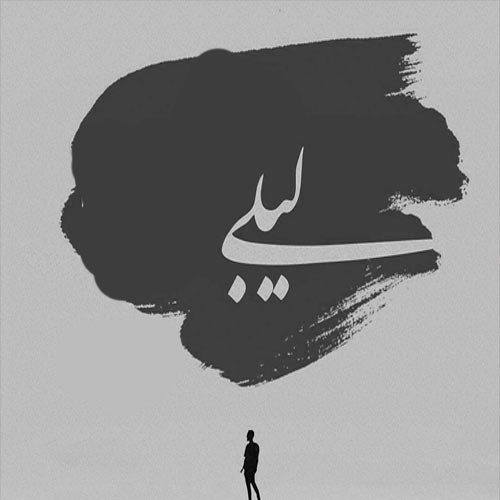 دانلود آهنگ حسین عامری بابا لیلی