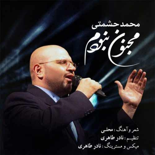 دانلود آهنگ محمد حشمتی مجنون نبودم