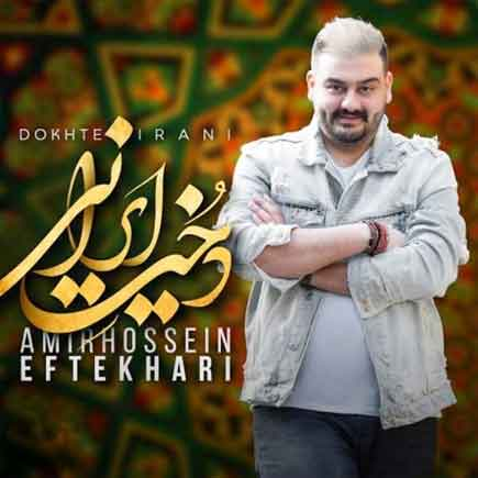 دانلود آهنگ امیرحسین افتخاری دخت ایرانی