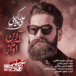 دانلود آهنگ علی زند وکیلی آخرین آواز
