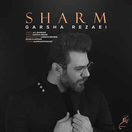 دانلود آهنگ جدید گرشا رضایی به نام شرم