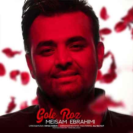 دانلود آهنگ جدید میثم ابراهیمی با نام گل رز