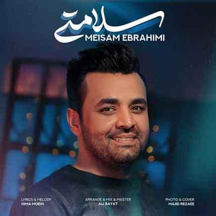 دانلود آهنگ جدید میثم ابراهیمی به نام سلامتی