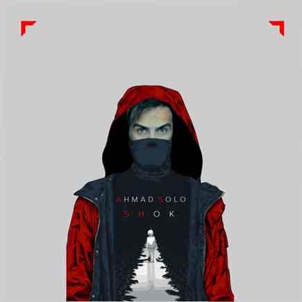 دانلود آهنگ جدید احمد سلو به نام شوک