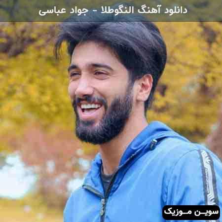 دانلود اهنگ النگو طلا جواد عباسی