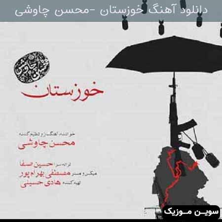دانلود اهنگ خوزستان محسن چاوشی