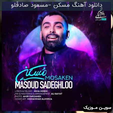 دانلود اهنگ هر چقدر رو اعصاب من بکوبی مسعود صادقلو