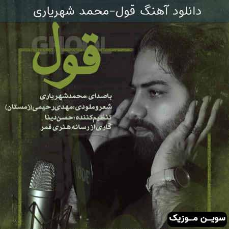 دانلود اهنگ قول محمد شهریاری