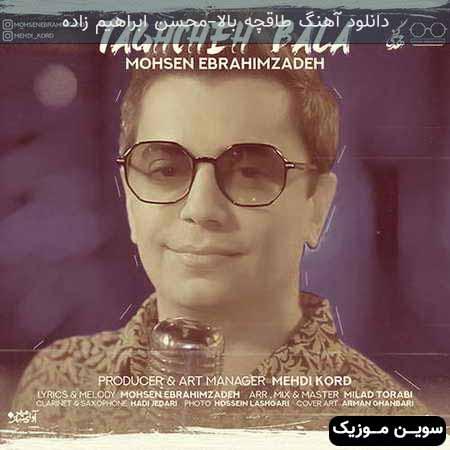 دانلود اهنگ من به قربون اون چشمای خمار و ناز عسلیتو محسن ابراهیم زاده