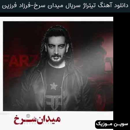 دانلود اهنگ تیتراژ سریال میدان سرخ فرزاد فرزین