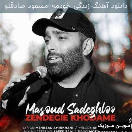 دانلود اهنگ زندگی خودمه مسعود صادقلو