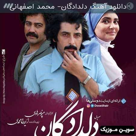 دانلود اهنگ سریال دلدادگان محمد اصفهانی