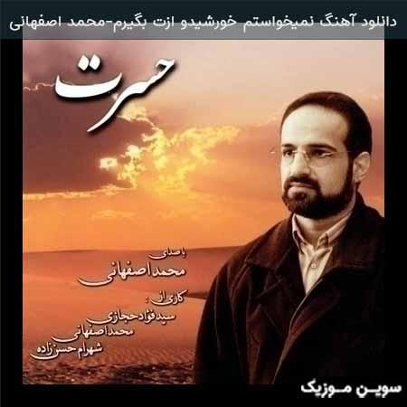 دانلود اهنگ نمیخواستم خورشیدو ازت بگیرم محمد اصفهانی