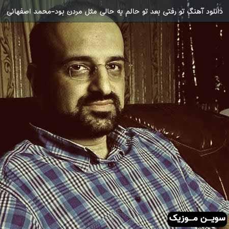 دانلود اهنگ تو رفتی بعد تو حالم یه حالی مثل مردن بود محمد اصفهانی