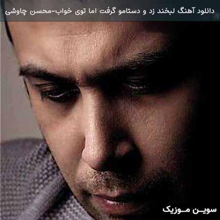 دانلود اهنگ لبخند زد و دستامو گرفت اما توی خواب محسن چاوشی