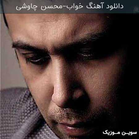 دانلود اهنگ خواب محسن چاوشی