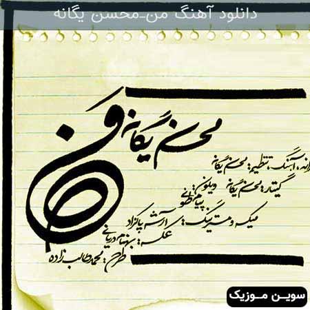 دانلود اهنگ من محسن یگانه